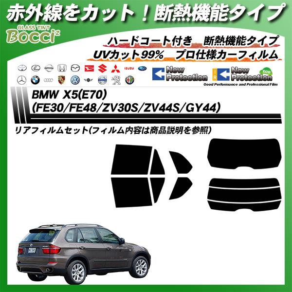 BMW X5(E70)(FE30/FE48/ZV30S/ZV44S/GY44) IRニュープロテクション カーフィルム カット済み UVカット リアセット スモークの詳細を見る