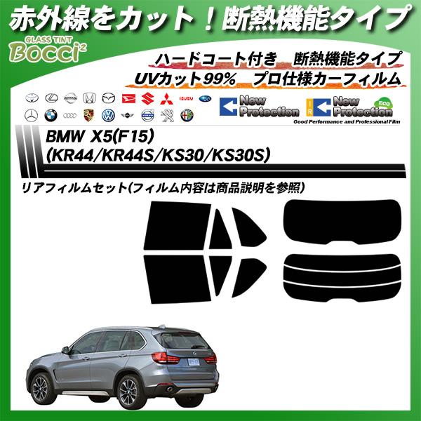 BMW X5(F15) (KR44/KR44S/KS30/KS30S) IRニュープロテクション カット済みカーフィルム リアセットの詳細を見る