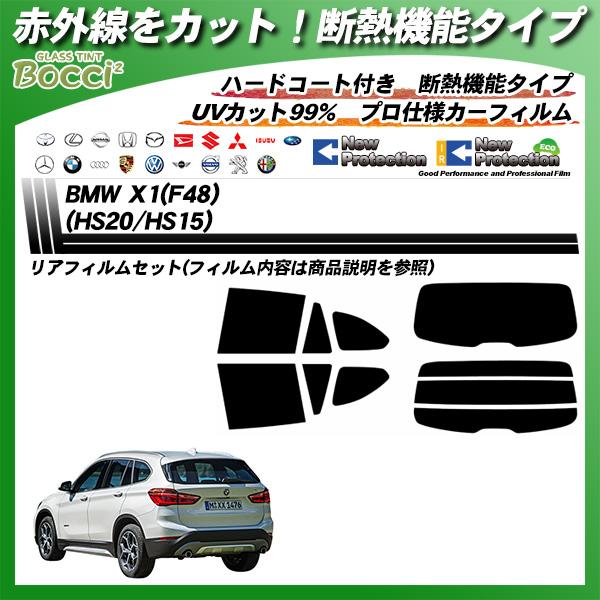 BMW X1(F48)(HS20/HS15) IRニュープロテクション カーフィルム カット済み UVカット リアセット スモークの詳細を見る