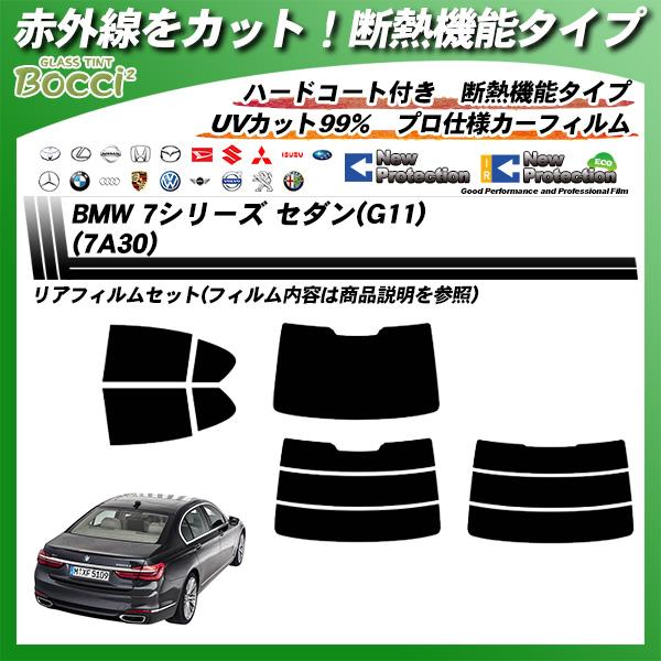 BMW 7シリーズ セダン(G11) (7A30) IRニュープロテクション カット済みカーフィルム リアセットの詳細を見る