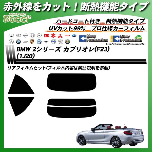BMW 2シリーズ カブリオレ(F23)(1J20) IRニュープロテクション カーフィルム カット済み UVカット リアセット スモークの詳細を見る