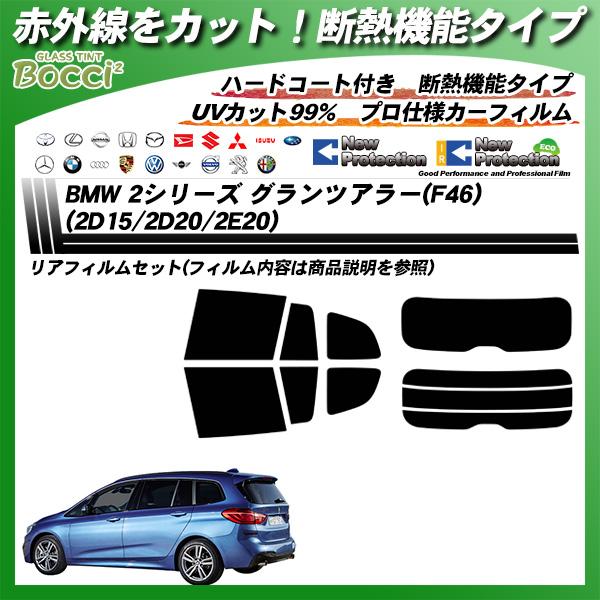 BMW 2シリーズ グランツアラー(F46) (2D15/2D20/2E20) IRニュープロテクション カット済みカーフィルム リアセットの詳細を見る