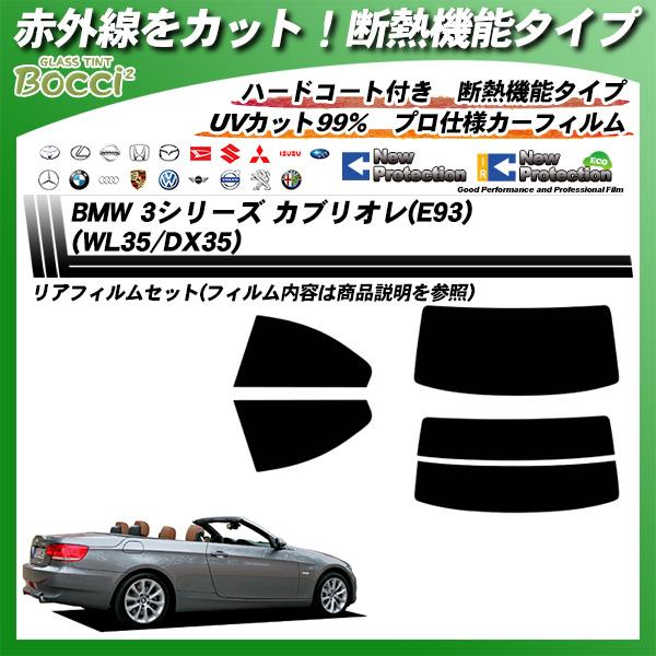 BMW 3シリーズ カブリオレ(E93)(WL35/DX35) IRニュープロテクション カーフィルム カット済み UVカット リアセット スモークの詳細を見る