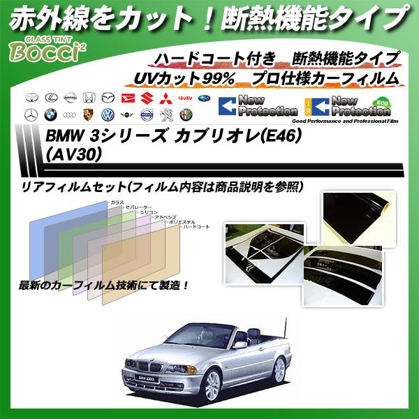 BMW 3シリーズ カブリオレ(E46) (AV30) IRニュープロテクション カット済みカーフィルム リアセットの詳細を見る