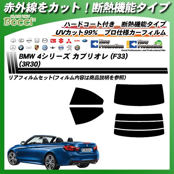BMW 4シリーズ カブリオレ (F33) (3R30) IRニュープロテクション カット済みカーフィルム リアセットの詳細を見る