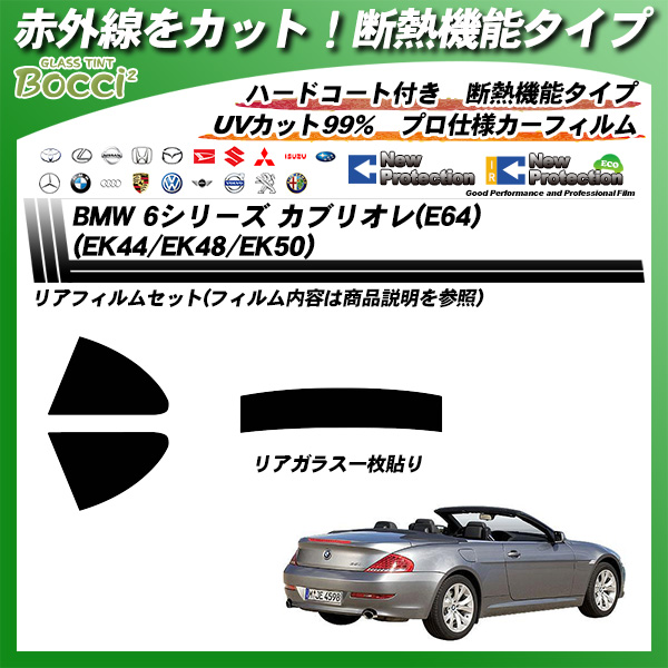 BMW 6シリーズ カブリオレ(E64) (EK44/EK48/EK50) IRニュープロテクション カット済みカーフィルム リアセットの詳細を見る