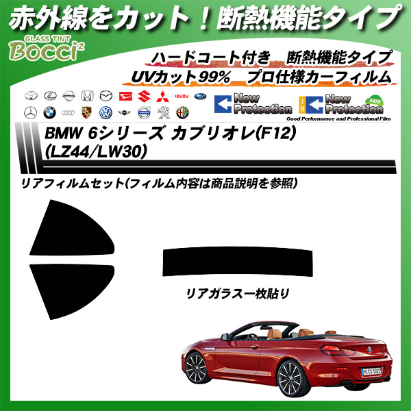 BMW 6シリーズ カブリオレ(F12)(LZ44/LW30) IRニュープロテクション カーフィルム カット済み UVカット リアセット スモークの詳細を見る