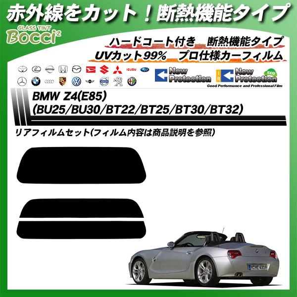 BMW Z4 (E85) (BU25/BU30/BT22/BT25/BT30/BT32) IRニュープロテクション カット済みカーフィルム リアセットの詳細を見る
