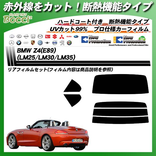 BMW Z4(E89)(LM25/LM30/LM35) IRニュープロテクション カーフィルム カット済み UVカット リアセット スモークの詳細を見る