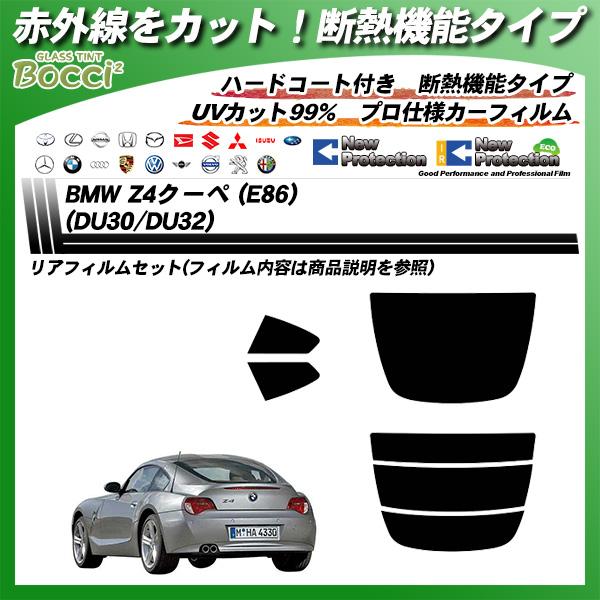 BMW Z4クーペ (E86) (DU30/DU32) IRニュープロテクション カット済みカーフィルム リアセットの詳細を見る