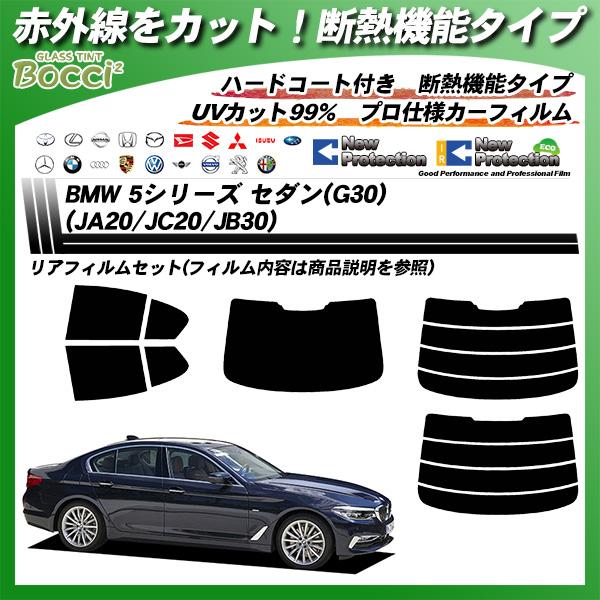 BMW 5シリーズ セダン(G30) (JA20/JC20/JB30) IRニュープロテクション カット済みカーフィルム リアセットの詳細を見る