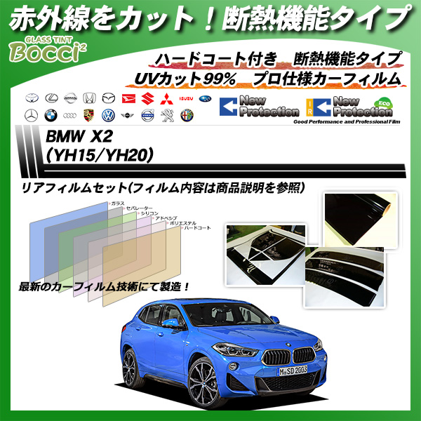 BMW X2 (YH15/YH20) IRニュープロテクション カット済みカーフィルム リアセットの詳細を見る