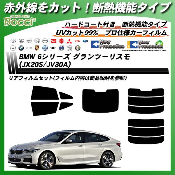 BMW 6シリーズ グランツーリスモ (JX20S/JV30A) IRニュープロテクション カット済みカーフィルム リアセットの詳細を見る