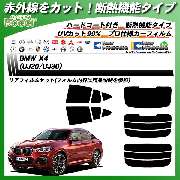 BMW X4 (UJ20/UJ30) IRニュープロテクション カット済みカーフィルム リアセットの詳細を見る