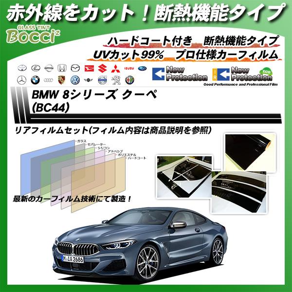 BMW 3シリーズ セダン (G20) (5F20) IRニュープロテクション カット済みカーフィルム リアセットの詳細を見る