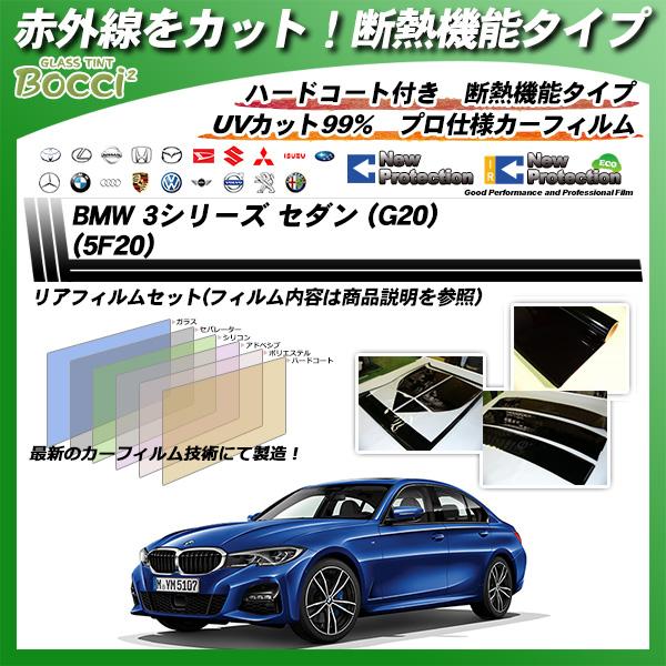 BMW 8シリーズ クーペ (BC44) IRニュープロテクション カット済みカーフィルム リアセットの詳細を見る