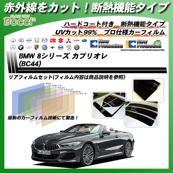 BMW Z4 (G29) (HF20/HF30) IRニュープロテクション カーフィルム カット済み UVカット リアセット スモーク