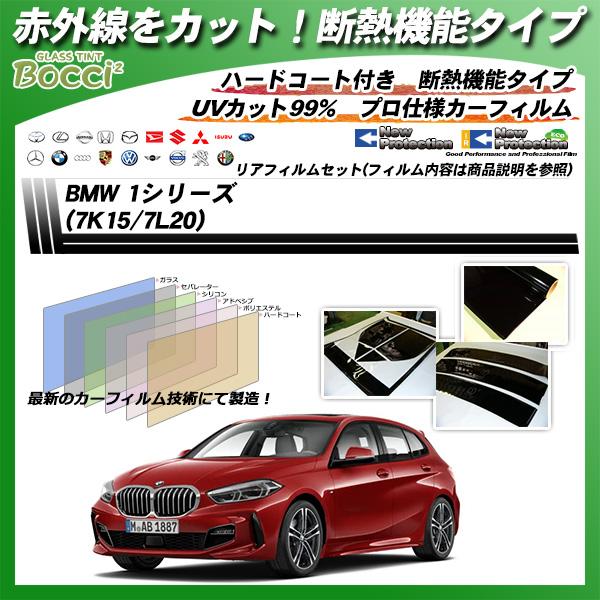 BMW 1シリーズ (7K15/7L20) IRニュープロテクション カット済みカーフィルム リアセットの詳細を見る