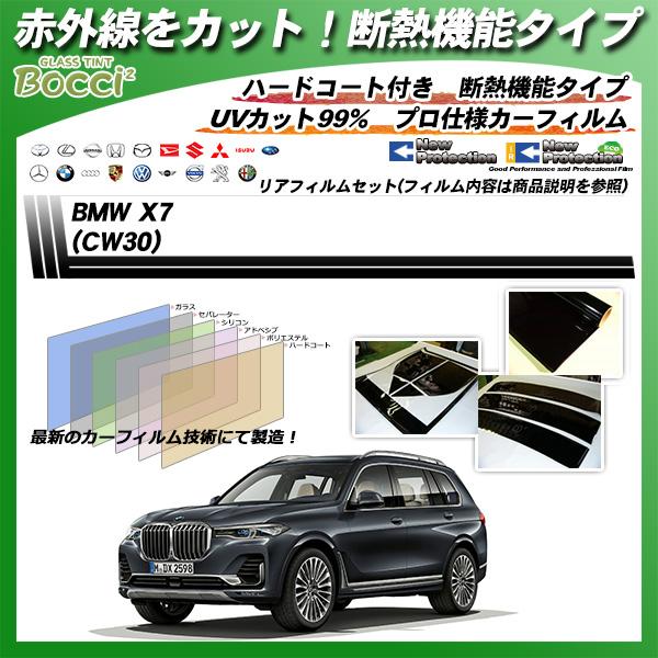 BMW X7 (CW30) IRニュープロテクション カット済みカーフィルム リアセットの詳細を見る