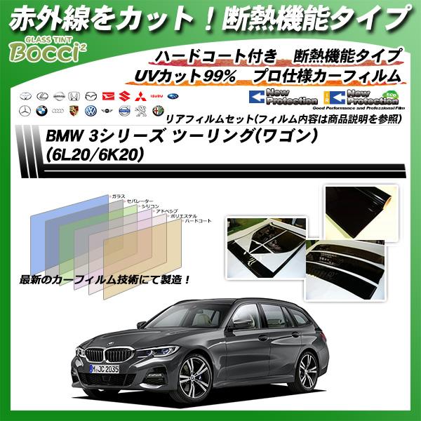 BMW 3シリーズ ツーリング(ワゴン) (6L20/6K20) IRニュープロテクション カット済みカーフィルム リアセットの詳細を見る