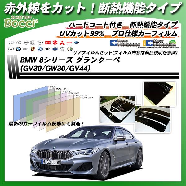 BMW 8シリーズ グランクーペ (GV30/GW30/GV44) IRニュープロテクション カット済みカーフィルム リアセットの詳細を見る