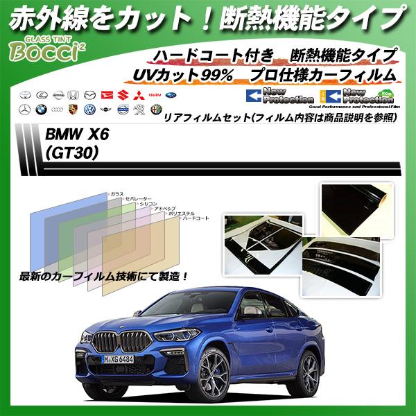 BMW X6 (GT30) IRニュープロテクション カット済みカーフィルム リアセットの詳細を見る