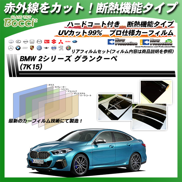 BMW 2シリーズ グランクーペ (7K15) IRニュープロテクション カット済みカーフィルム リアセットの詳細を見る
