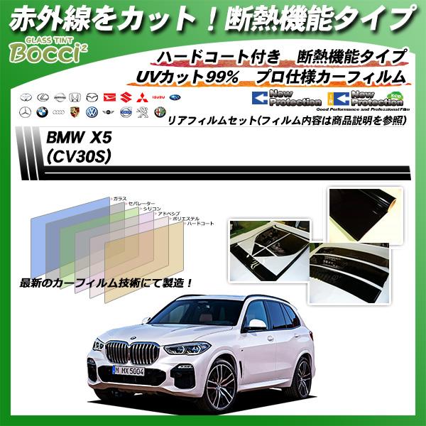 BMW X5 (CV30S) IRニュープロテクション カット済みカーフィルム リアセットの詳細を見る