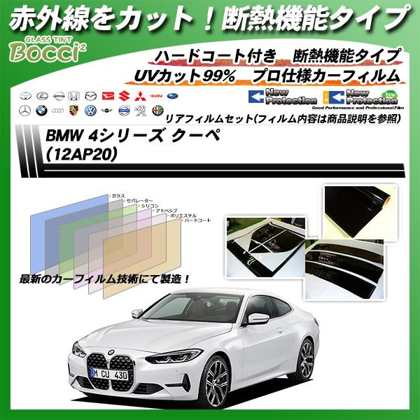 BMW 4シリーズ クーペ (12AP20) IRニュープロテクション カット済みカーフィルム リアセットの詳細を見る
