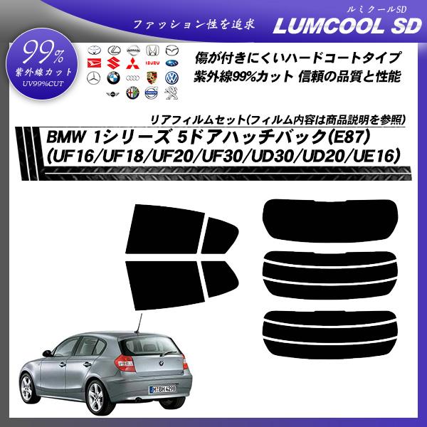BMW 1シリーズ 5ドアハッチバック(E87) (UF16/UF18/UF20/UF30/UD30/UD20/UE16) ルミクールSD カット済みカーフィルム リアセット