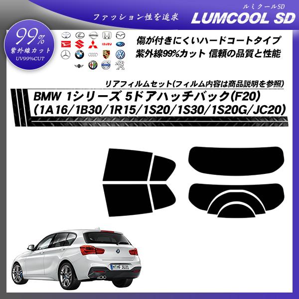 BMW 1シリーズ 5ドアハッチバック(F20) (1A16/1B30/1R15/1S20/1S30/1S20G/JC20) ルミクールSD カット済みカーフィルム リアセットの詳細を見る