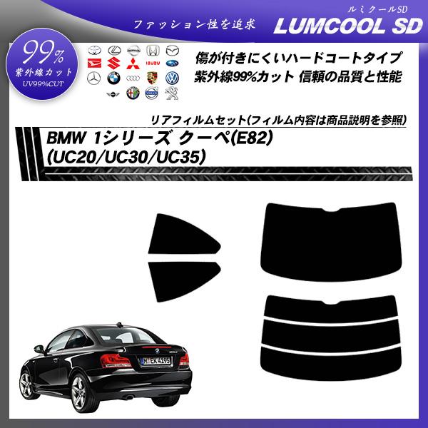 BMW 1シリーズ クーペ(E82) (UC20/UC30/UC35) ルミクールSD カット済みカーフィルム リアセットの詳細を見る