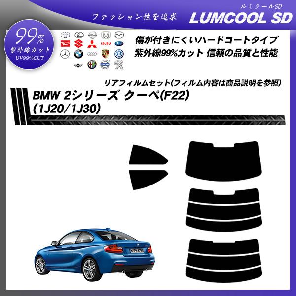 BMW 2シリーズ クーペ(F22) (1J20/1J30) ルミクールSD カーフィルム カット済み UVカット リアセット スモークの詳細を見る