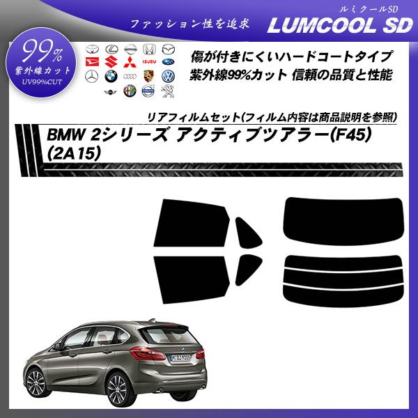 BMW 2シリーズ アクティブツアラー(F45) (2A15) ルミクールSD カット済みカーフィルム リアセット