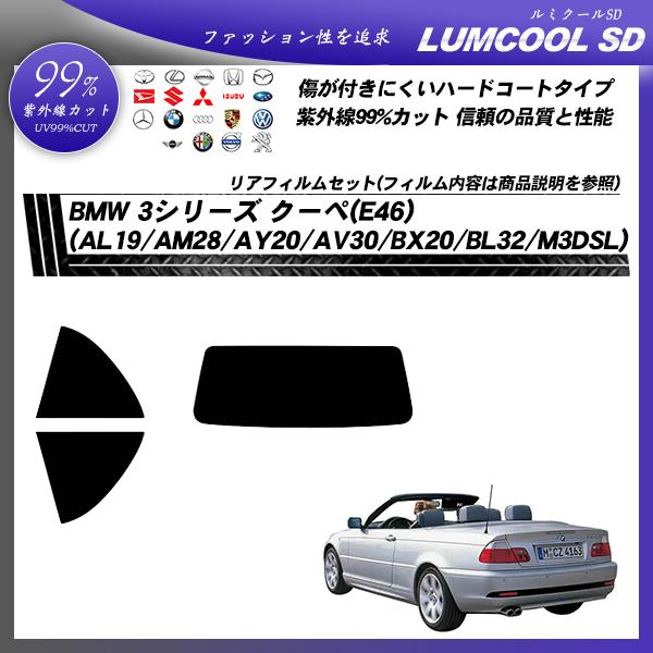 BMW 3シリーズ クーペ(E46) (AL19/AM28/AY20/AV30/BX20/BL32/M3DSL) ルミクールSD カット済みカーフィルム リアセットの詳細を見る