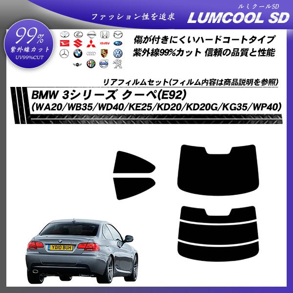 BMW 3シリーズ クーペ(E92) (WA20/WB35/WD40/KE25/KD20/KD20G/KG35/WP40) ルミクールSD カット済みカーフィルム リアセットの詳細を見る