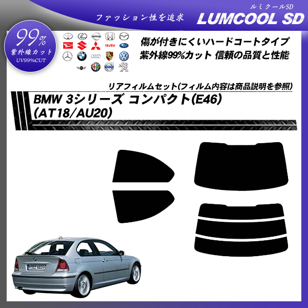 BMW 3シリーズ コンパクト(E46) (AT18/AU20) ルミクールSD カット済みカーフィルム リアセット
