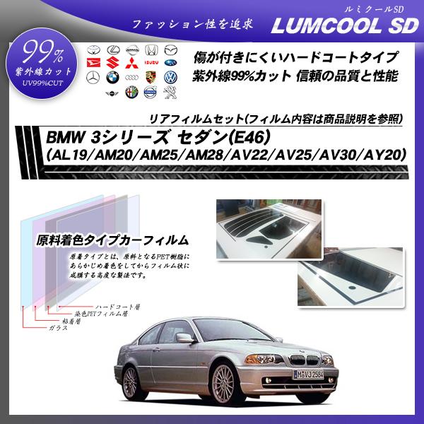 BMW 3シリーズ セダン(E46) (AL19/AM20/AM25/AM28/AV22/AV25/AV30/AY20) ルミクールSD カット済みカーフィルム リアセット