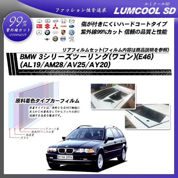 BMW 3シリーズ ツーリング(ワゴン)(E46) (AL19/AM28/AV25/AY20) ルミクールSD カット済みカーフィルム リアセットの詳細を見る