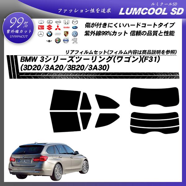 BMW 3シリーズツーリング(ワゴン)(F31) (3D20/3A20/3B20/3A30) ルミクールSD カーフィルム カット済み UVカット リアセット スモークの詳細を見る