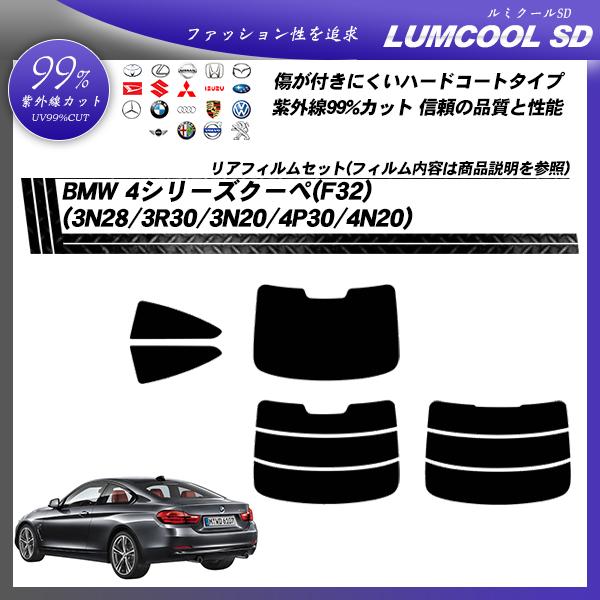 BMW 4シリーズ クーペ(F32) (3N28/3R30/3N20/4P30/4N20) ルミクールSD カット済みカーフィルム リアセットの詳細を見る