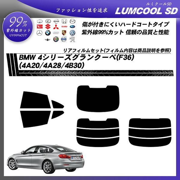 BMW 4シリーズ グランクーペ(F36) (4A20/4A28/4B30) ルミクールSD カット済みカーフィルム リアセット