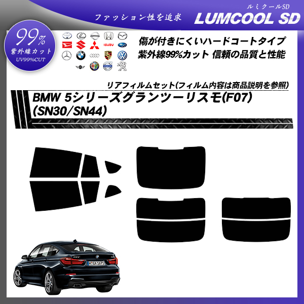 BMW 5シリーズ グランツーリスモ(F07) (SN30/SN44) ルミクールSD カット済みカーフィルム リアセットの詳細を見る