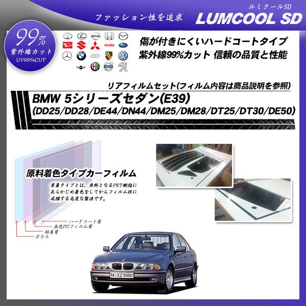 BMW 5シリーズ セダン(E39) (DD25/DD28/DE44/DN44/DM25/DM28/DT25/DT30/DE50) ルミクールSD カット済みカーフィルム リアセットの詳細を見る