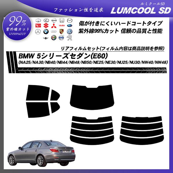BMW 5シリーズ セダン(E60) (NA25/NA30/NB40/NB44/NB48/NB50/NE25/NE30/ NU25/NU30/NW40/NW48) ルミクールSD カット済みカーフィルム リアセットの詳細を見る