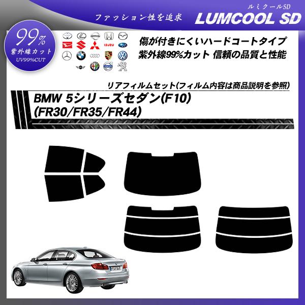 BMW 5シリーズ セダン(F10) (FR30/FR35/FR44) ルミクールSD カット済みカーフィルム リアセットの詳細を見る