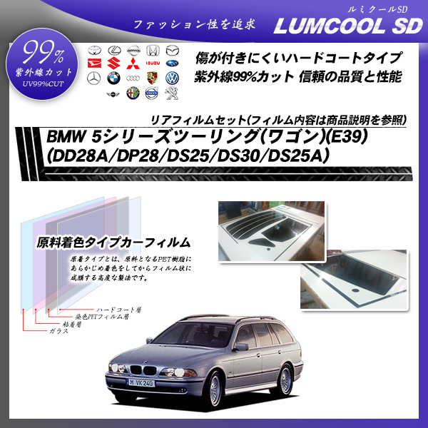 BMW 5シリーズツーリング(ワゴン)(E39) (DD28A/DP28/DS25/DS30/DS25A) ルミクールSD カーフィルム カット済み UVカット リアセット スモークの詳細を見る