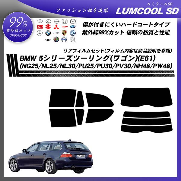 BMW 5シリーズ ツーリング(ワゴン)(E61) (NG25/NL25/NL30/PU25/PU30/PV30/NH48/PW48) ルミクールSD カット済みカーフィルム リアセットの詳細を見る