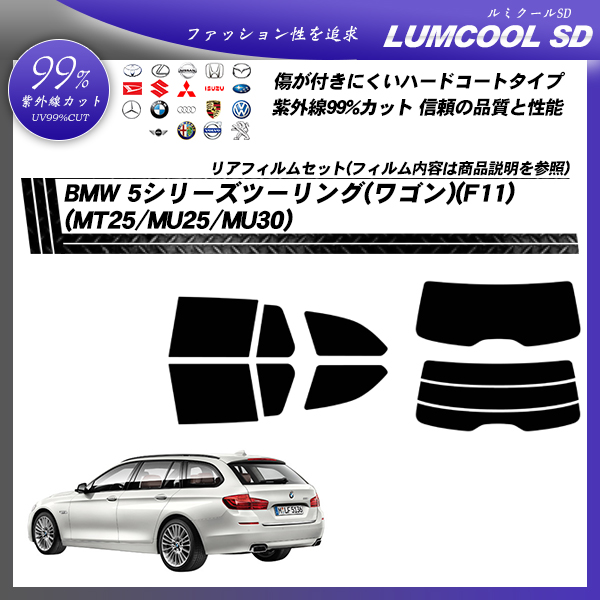 BMW 5シリーズ ツーリング(ワゴン)(F11) (MT25/MU25/MU30) ルミクールSD カット済みカーフィルム リアセットの詳細を見る