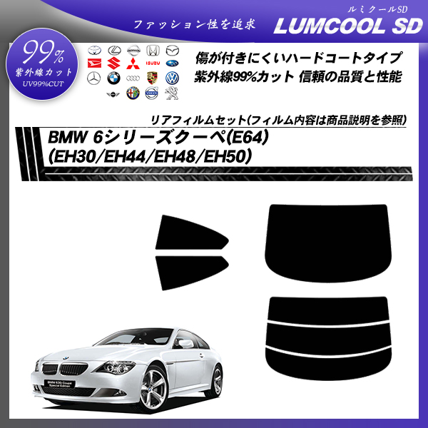 BMW 6シリーズクーペ(E64) (EH30/EH44/EH48/EH50) ルミクールSD カーフィルム カット済み UVカット リアセット スモークの詳細を見る